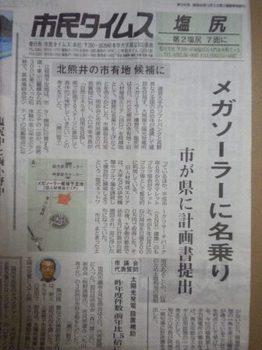 メガソーラー記事.jpg